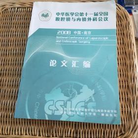 中华医学会第十一届全国腹腔镜与内镜外科会议