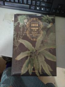 中国濒危植物十二图 第二辑(2018年台历)(塑封)