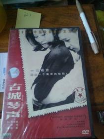 DVD古城琴声(未开封)