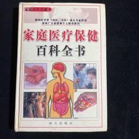家庭医疗保健百科全书 (八册全)