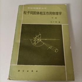 粒子同固体相互作用物理学.下册