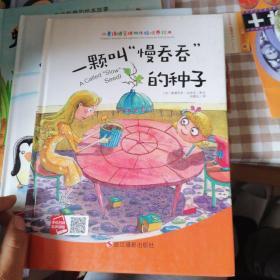 儿童情绪管理与性格培养绘本:一颗叫慢吞吞的种子