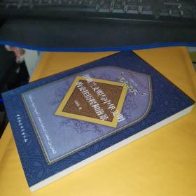 伊斯兰文化丛书:伊斯兰文明与中华文明的交往历程和前景(增订版)
