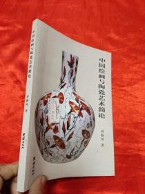中国绘画与陶瓷艺术简论   【小16开】