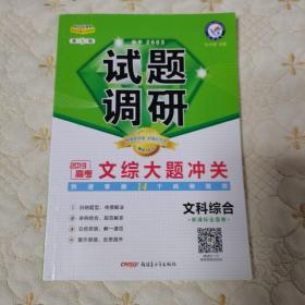 试题调研 文科综合 第5辑 一文综大题冲关(2019版)--天星教育