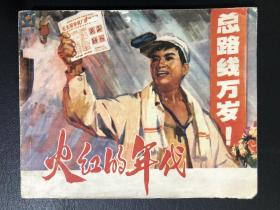 上海版经典文革电影连环画 火红的年代