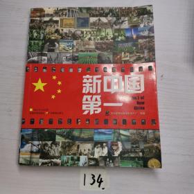 新中国第一