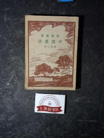 农业丛书:中国农谚    1937年一版一印