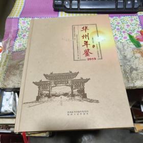 陕西渭南市】华州年鉴 2019年总第10卷