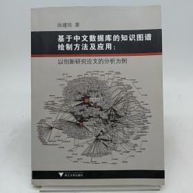 基于中文数据库的知识图谱绘制方法及应用