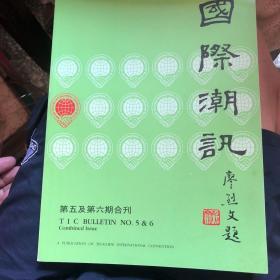潮州文献:国际潮讯第5-6期