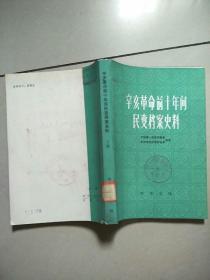 辛亥革命前十年间民变档案史料(下)  原版旧书馆藏