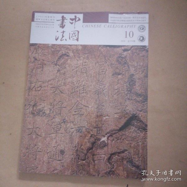 中国书法  2020  10