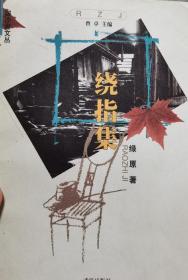 著名诗人绿原(1922—2009)签名本《绕指集》,永久保真,假一赔百。