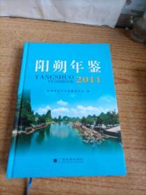 阳朔年鉴2011