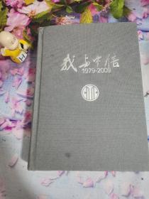 我与中信  1979-2009  (精装)
