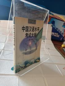 中国汉语水平考试大纲:基础