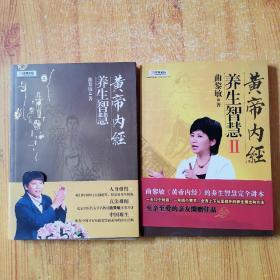 黄帝内经·养生智慧+黄帝内经·养生智慧2 (两本)