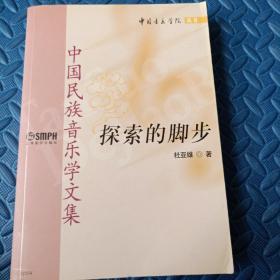 探索的脚步:中国民族音乐学文集