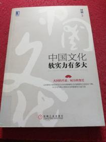 中国文化软实力有多大