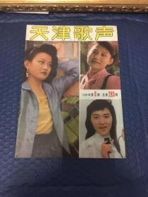 天津歌声——1989年第9期,总第285期