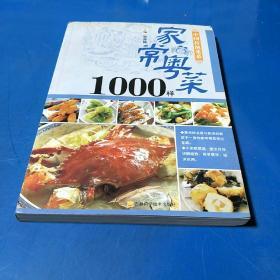 中国传统菜系:家常粤菜1000样
