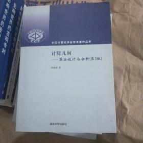 计算几何:算法设计与分析(第3版)