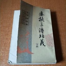 春秋三传比义(下)