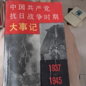 中国共产党抗日战争时期大事记:1937-1945