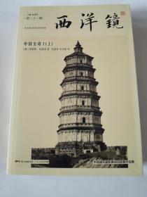 西洋镜:中国宝塔I(全二册)现货正版实拍 非偏包邮