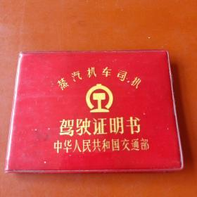 中华人民共和国交通部蒸汽机车司机驾驶证明书(1971)