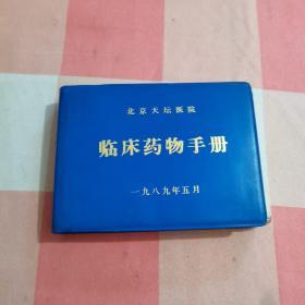 北京天坛医院:临床药物手册【实物拍摄 品相见图】