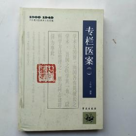 1900-1949中医期刊医案类文论类编:专栏医案2