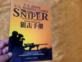 死神镰刀:美国陆军美国海军陆战队狙击手册