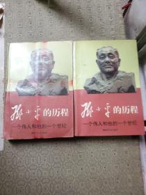 邓小平的历程:一个伟人和他的一个世纪 上下