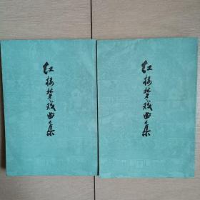 红楼梦戏曲集(全两册)〈1978年广东初版发行〉