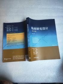 临床研究设计 : 第3版