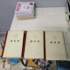资本论(全三卷)全3卷