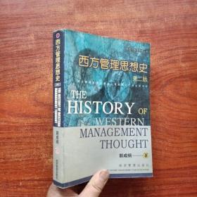 西方管理思想史 第二版