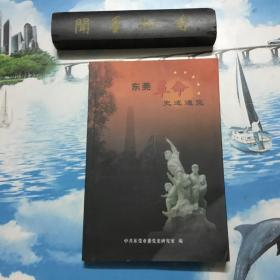 东莞革命史迹通览    一版一印