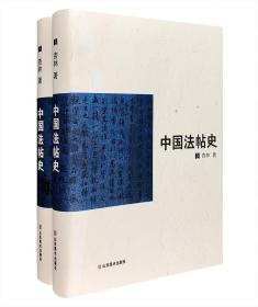 正版现货包邮 中国法帖史 上下两册 16开精装 杏林 山东美术出版社