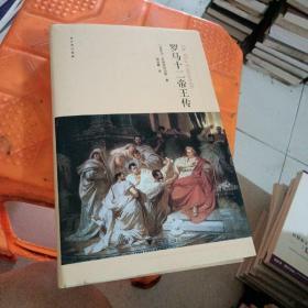 罗马十二帝王传/西方传记经典