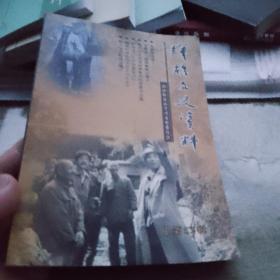 辉县文史第十二辑