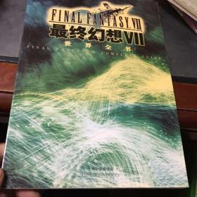 最终幻想VII 世界全书