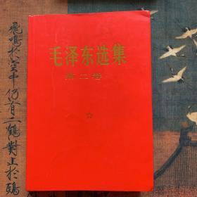 毛泽东选集第二卷  红封面   一版一印