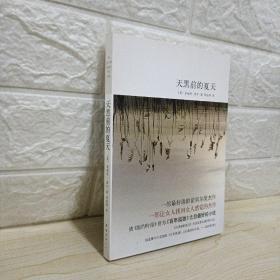 天黑前的夏天:新经典文库348;莱辛作品01