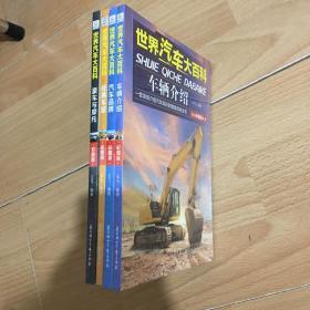 世界汽车大百科(套装全4册)彩图版