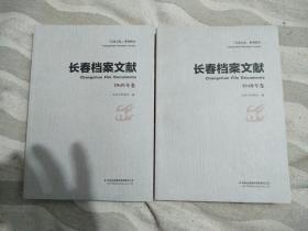 长春档案文献 【1948、1949年卷 两卷合售】16开9.5品