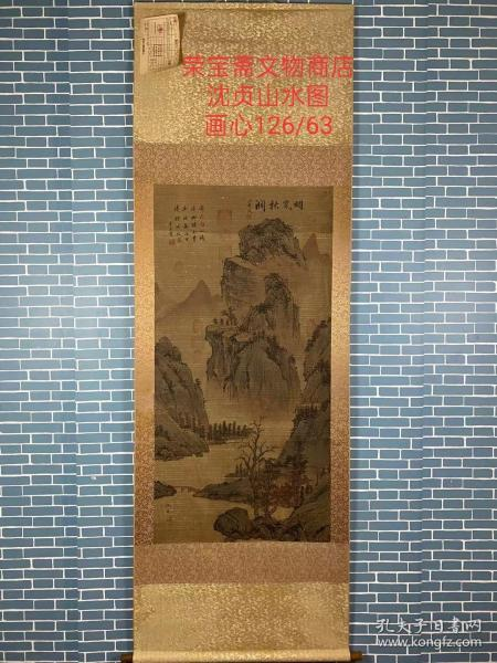 旧藏荣宝斋文物商店沈贞山水图 画心126/63