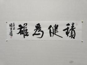 北京市书法家协会副主席 刘俊京书法《积健为雄》